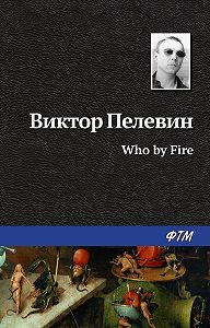 Виктор Пелевин -Who by fire