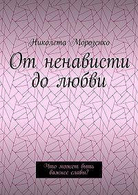 Николета Морозенко -Отненависти долюбви. Что может быть важнее славы?