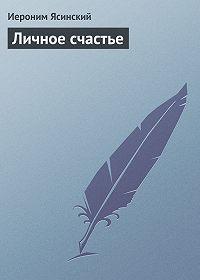 Иероним Ясинский - Личное счастье