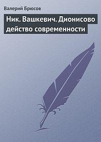 Валерий Брюсов -Ник. Вашкевич. Дионисово действо современности