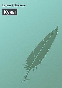 Евгений Замятин - Куны