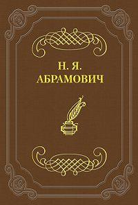 Николай Яковлевич Абрамович -Стихийность в молодой поэзии
