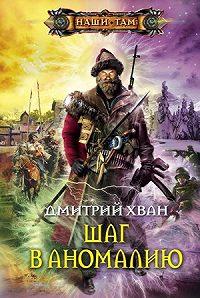 Дмитрий Хван - Шаг в аномалию