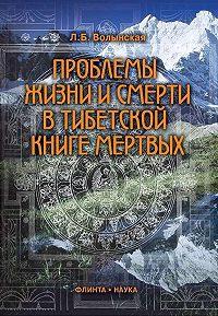 Л. Б. Волынская -Проблемы жизни и смерти в Тибетской книге мертвых
