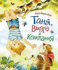 Дарья Варденбург -Таня, Выдра и компания