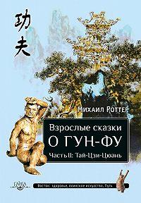 Михаил Роттер -Взрослые сказки о Гун-Фу. Часть II: Тай-Цзи-Цюань
