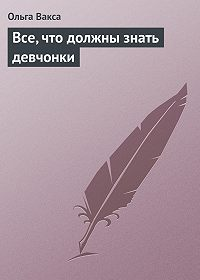 Ольга Вакса -Все, что должны знать девчонки