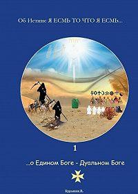 Владимир Бурлаков -1 …о Едином Боге – Дуальном Боге