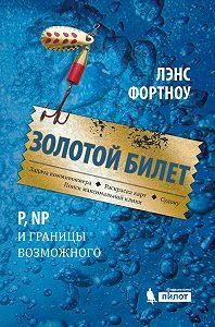Лэнс Фотноу -Золотой билет. P, NP и границы возможного
