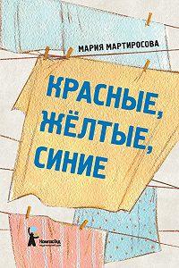 Мария Мартиросова -Красные, желтые, синие (сборник)