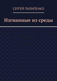 Сергей Пилипенко -Изгнанные изсреды
