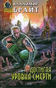 Владимир Брайт - Достигая уровня смерти