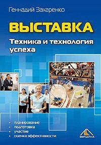 Геннадий Захаренко -Выставка. Техника и технология успеха
