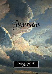 Юрий Герасимов -Фонтан. Сборник стихов. Том1
