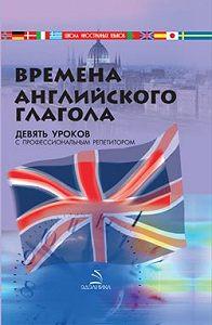 Станислав Дугин -Времена английского глагола