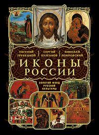 Василий Арсеньев -О церковном иконописании