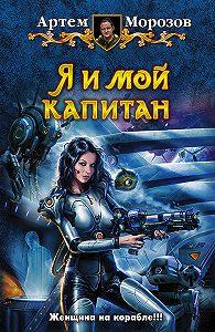 Артём Морозов - Я и мой капитан