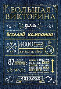 Коллектив Авторов -Большая викторина для веселой компании. 4000 вопросов обо всем на свете