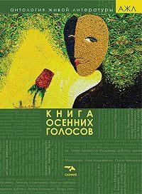 Антология -Книга осенних голосов