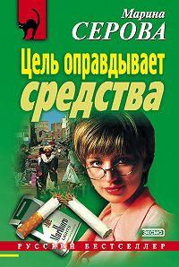 Марина Серова -Цель оправдывает средства