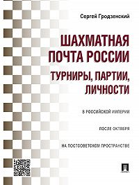 Сергей Гродзенский -Шахматная почта России: турниры, партии, личности