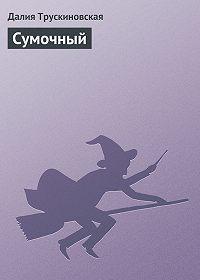Далия Трускиновская -Сумочный