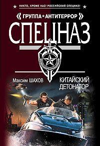 Максим Шахов -Китайский детонатор