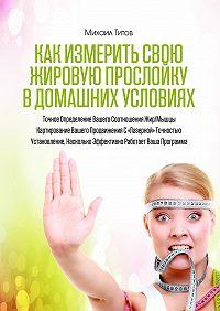 Михаил Титов -Как измерить свою жировую прослойку вдомашних условиях