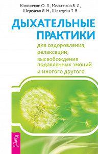 Татьяна Шередеко -Дыхательные практики для оздоровления, релаксации, высвобождения подавленных эмоций и многого другого