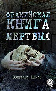 Светлана Нечай -Фракийская книга мертвых