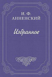 Иннокентий Анненский -Трактир жизни