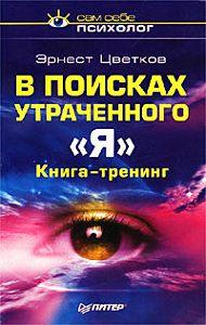 Эрнест Цветков -В поисках утраченного «Я»