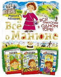 Наринэ Абгарян -Всё о Манюне (сборник)