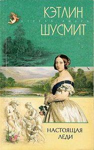 Кэтлин Шусмит -Настоящая леди