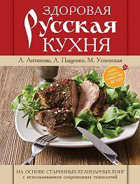 Марина Успенская -Здоровая русская кухня