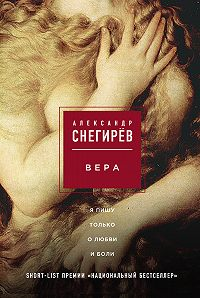 Александр Снегирёв -Вера