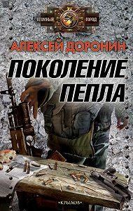 Алексей Доронин -Поколение пепла