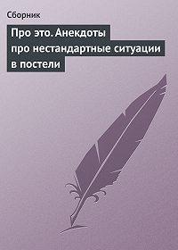 Сборник -Про это. Анекдоты про нестандартные ситуации в постели
