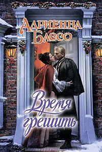 Адриенна Бассо -Время грешить
