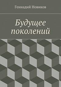 Геннадий Новиков - Будущее поколений