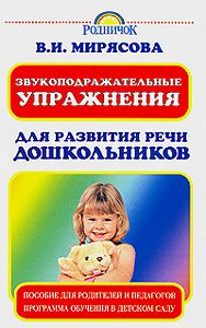 Валентина Мирясова -Звукоподражательные упражнения для развития речи дошкольников