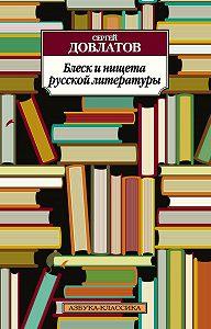Сергей Довлатов -Блеск и нищета русской литературы (сборник)
