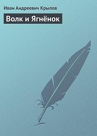 Иван Крылов -Волк и Ягнёнок