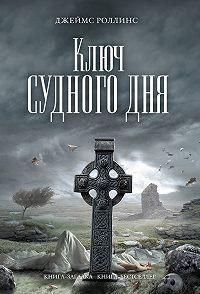 Джеймс Роллинс -Ключ Судного дня