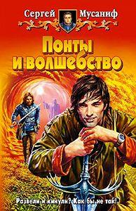 Сергей  Мусаниф -Понты и волшебство