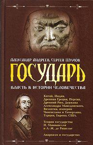 Александр Радьевич Андреев -Государь. Власть в истории человечества