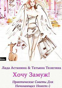 Татьяна Телегина -Хочу замуж!