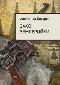 Александр Косарев, Александр Косарев - Закон землеройки