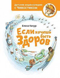 Елена Качур -Если хочешь быть здоров