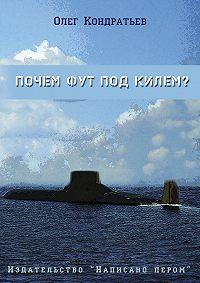 Олег Кондратьев -Почем фут под килем? (сборник)